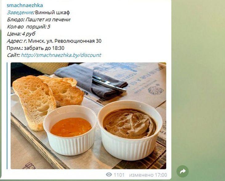 В Минске начали продавать остатки еды из ресторанов