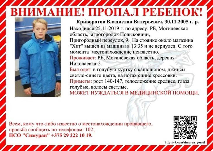 «Вышел из машины и не вернулся»: в Могилевской области пропал ребенок